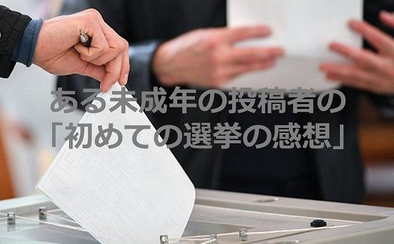 ある未成年の投稿者の「初めての選挙の感想」に共感の嵐!!!