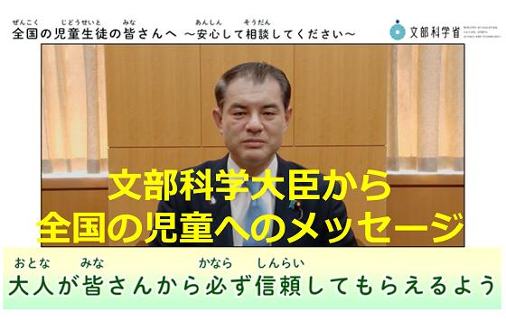 【拡散希望】文部科学大臣から全国の児童へのメッセージが素晴らしい!!