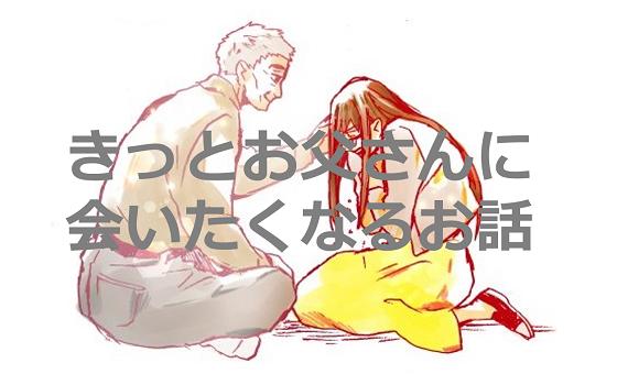 親子の絆を描いた「きっとお父さんに会いたくなるお話」に超感動!!