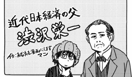 """新1万円札の顔になる""""渋沢栄一""""の偉業を描いた漫画がネットで話題に!!"""