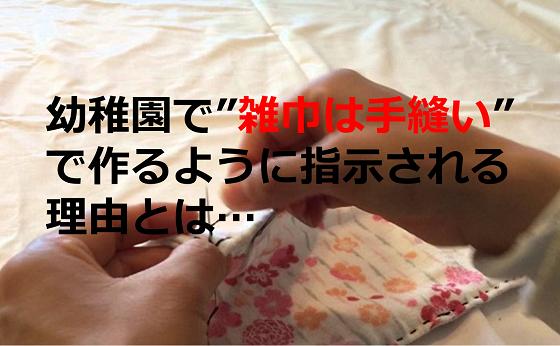 """幼稚園で""""雑巾は手縫い""""で作るように指示される理由とは..."""