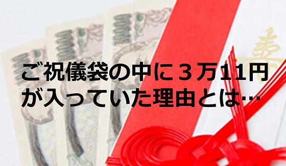 結婚式のご祝儀袋の中に3万11円が入っていた!!その理由に超納得!!