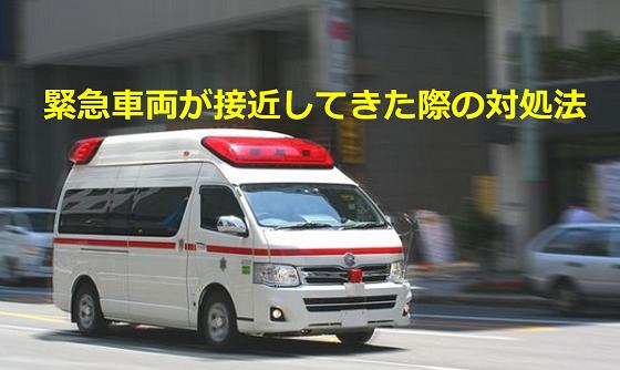 【拡散希望】緊急車両で現場に向かうとき、運転席の隊員が他のドライバーに望むこととは...