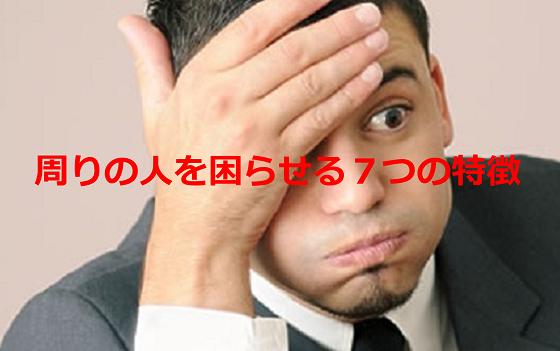 """""""周りの人を困らせる7つの特徴""""に超納得!!"""