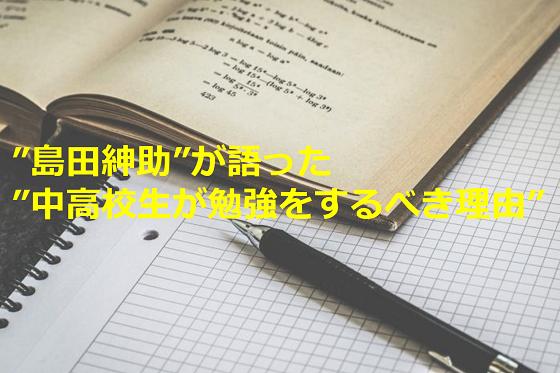 """""""島田紳助""""が語った""""中高校生が勉強をするべき理由""""に超共感!!「だから勉強せな、アカンねん」"""