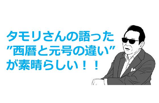 """タモリさんが語った""""西暦と元号の違い""""が素晴らしい!!"""
