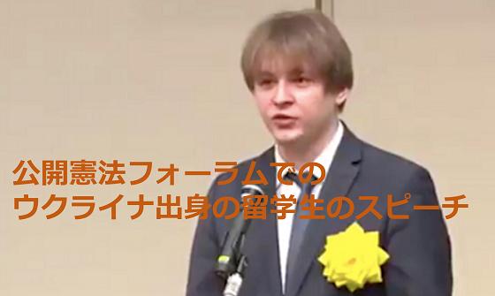【スピーチ全文】公開憲法フォーラムでのウクライナ出身の留学生のスピーチに考えさせられる...