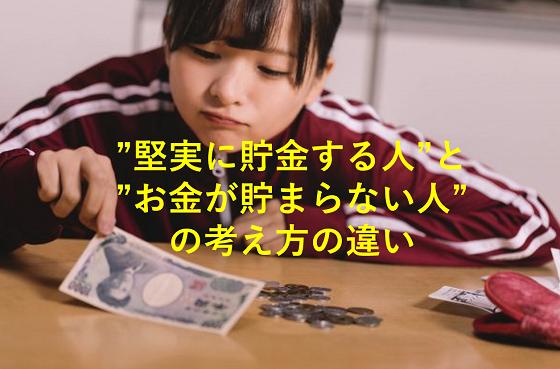 """""""堅実に貯金する人""""と""""お金が貯まらない人""""の考え方の違いに超納得!!"""