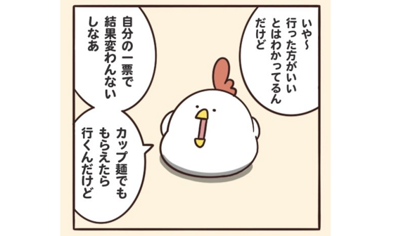 鳥の選挙について描いた漫画『選ぶ権利』に考えさせられる...