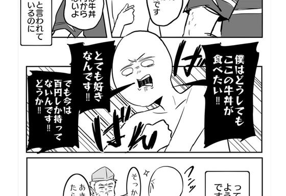"""""""漫画家への依頼を牛丼屋に例えて表現した漫画""""に共感の嵐!!"""