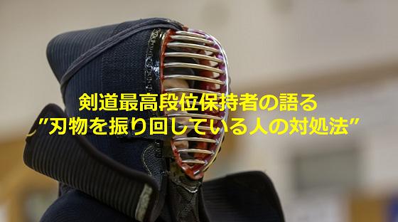 """剣道最高段位保持者の語る""""刃物を振り回している人の対処法""""とは..."""