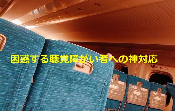 """新幹線が緊急停止したとき""""困惑する聴覚障がい者への対応""""が素晴らしい!!"""