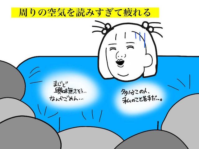 """""""自己肯定感がゼロな人の特徴""""を描いたイラストに共感の嵐!!"""