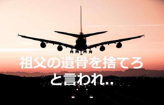 """成田空港で""""祖父の遺骨を捨てろ""""と言われたときの母の行動に胸が痛い..."""