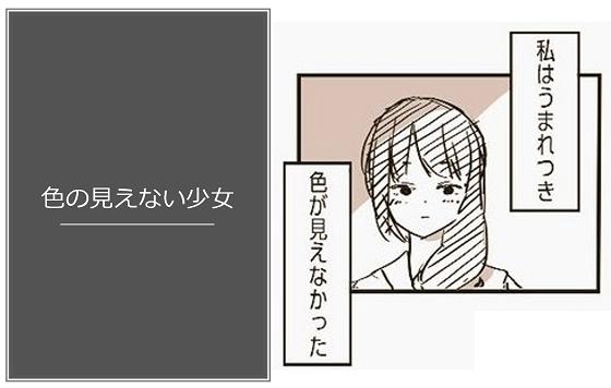 「色の見えない少女」ある投稿者が描いた4枚のtwitter漫画に涙が溢れる...