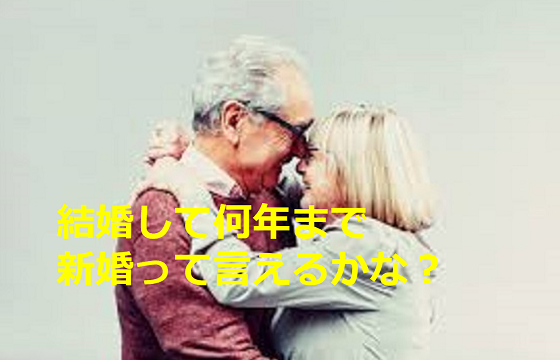 """「結婚して何年まで新婚って言えるかな?」の質問に対する""""認知症のおばあちゃんの答え""""が素敵すぎる!!"""
