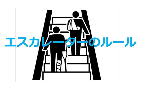"""【拡散希望】""""エスカレーターは片側を空ける""""って正しいルールなの??"""