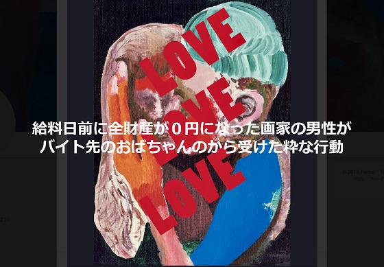 給料日前に全財産が0円になった画家の男性が、バイト先のおばちゃんのから受けた粋な行動に感動!!