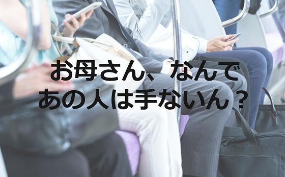 片腕のない女性が乗車してきたときに、女の子の言った「お母さん、なんであの人は手ないん?」に対する母親の一言が素晴らしい!!