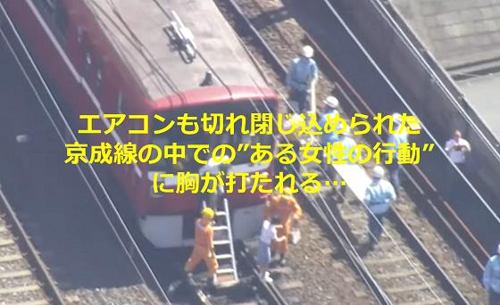"""エアコンも切れ閉じ込められた京成線の中での""""ある女性の行動""""に胸が打たれる..."""