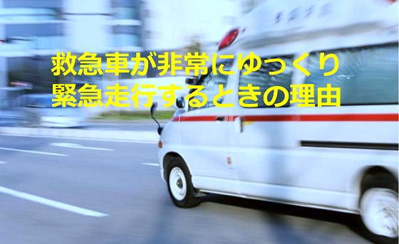 救急車が非常にゆっくり緊急走行するときの理由を拡散希望!!