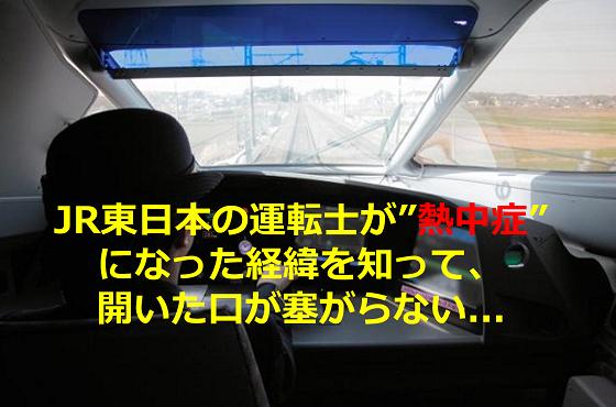 "JR東日本の運転士が""熱中症""になった経緯を知って、開いた口が塞がらない..."