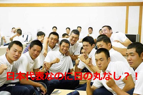 """日韓関係の悪化で、高校日本代表が""""無地の服""""で韓国へ行ったことに対する投稿に共感の嵐!!"""