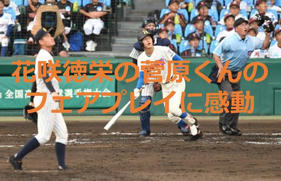 花咲徳栄の菅原くんのフェアプレイが生んだ公式戦初のホームランに超感動!!