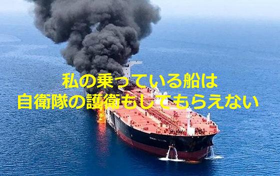 """【拡散希望】船員が語る日本人の半数以上が反対している""""自衛隊の中東派遣""""についての投稿に胸が痛い..."""