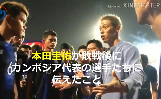 """""""本田圭佑""""が敗戦後にカンボジア代表の選手たちに伝えたことが素晴らしすぎる!!"""