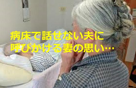 【2人だけの糸電話】病床で話せない夫に呼びかける妻の思いに超感動!!