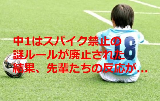 サッカー部で中1はスパイク禁止の謎ルールが廃止された結果、先輩たちの反応が...