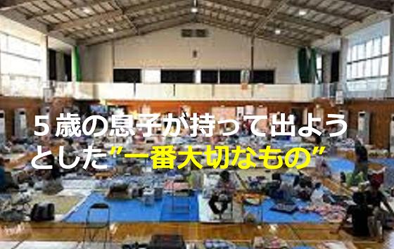 """台風で避難するときに5歳の息子が持って出ようとした""""一番大切なもの""""に超感動!!"""