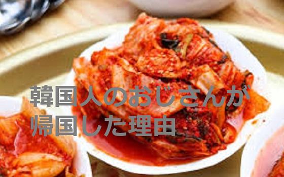 韓国料理屋の韓国人のおじさんが店を閉めて韓国に帰国する理由に考えさせられる...