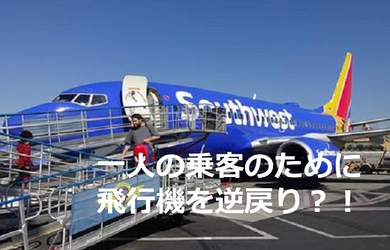 一人の乗客のために飛行機を逆戻りさせた素晴らしい対応に超感動!!