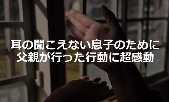 【手話】耳の聞こえない息子のために父親が行った行動に超感動!!