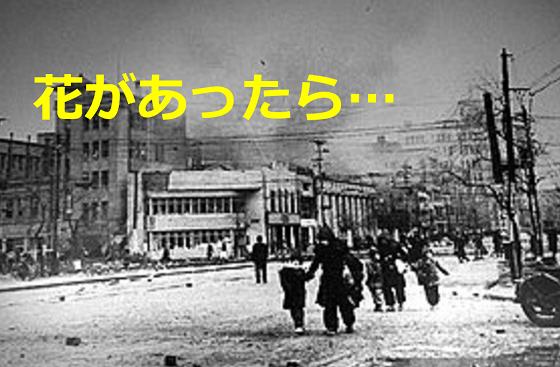 東京大空襲で指の爪が剥がれても地面を素手で掘り続けた女性の亡骸の下にあったものとは...