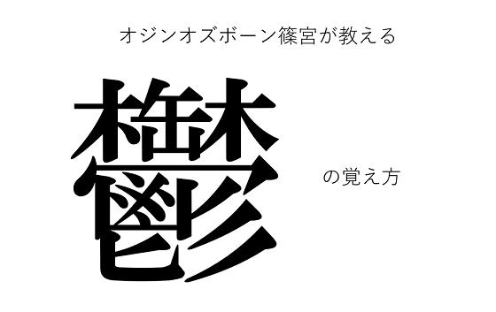 超難しい「鬱」という漢字を超簡単に覚えることができる動画に超爆笑!!