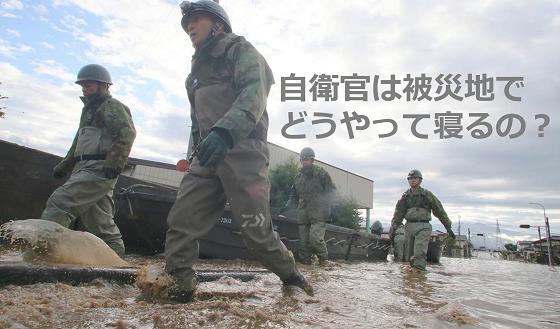 """""""河野太郎""""外務大臣が投稿した自衛官の宿泊の様子「自衛官は被災地でどうやって寝るの?」"""