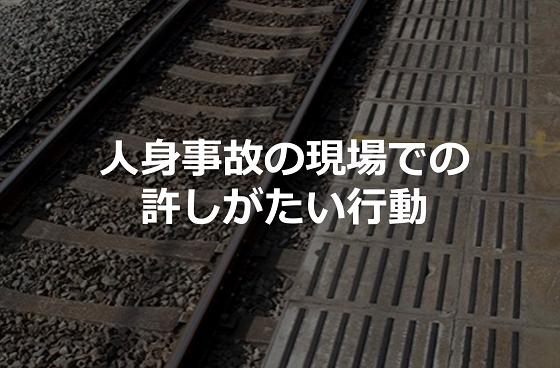 JR新宿駅でおきた人身事故の現場での許しがたい行動に胸が痛い...