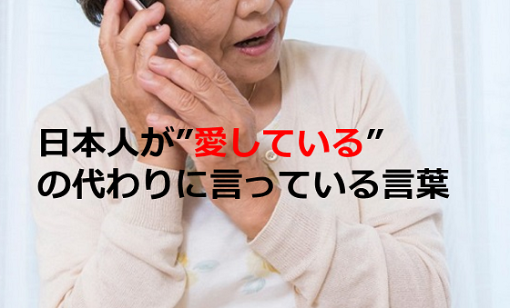 """""""愛してる""""を言葉にできない日本人が""""愛してる""""の気持ちを込めて言っている言葉とは..."""