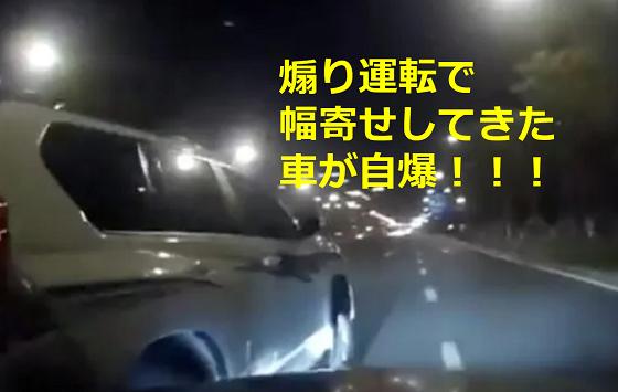 煽り運転で幅寄せしてきた車が自爆で自業自得感が半端ない!!
