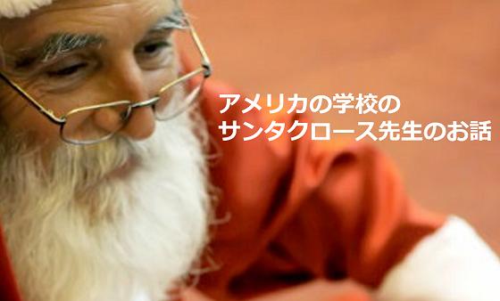 アメリカの学校で一人ぼっちの日本人を救ったサンタクロースの話に超感動!!