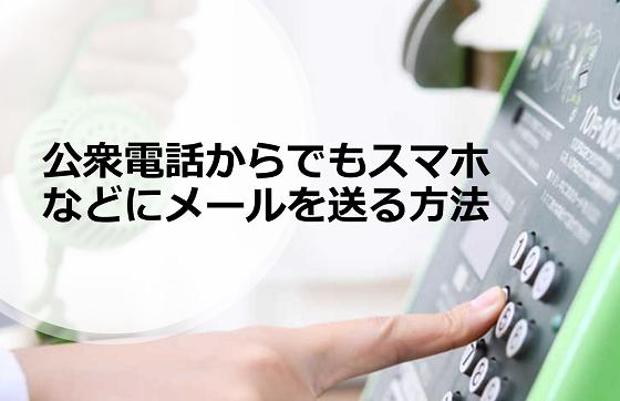"""""""公衆電話からスマホやガラケーなどにメール(SMS)が送る方法""""とは!!"""