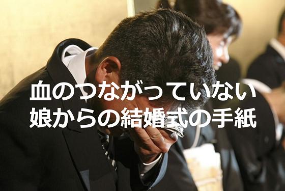 血のつながってない娘の結婚式で娘がお父さんに向けて読んだ手紙に涙が溢れる...