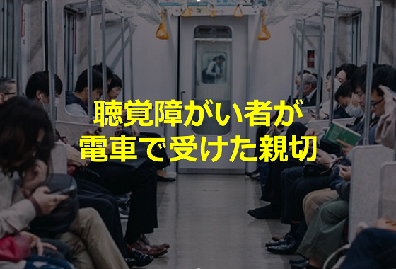 人身事故により停車した電車の中で聴覚障がいの女性2人が手話で不安そうにしているとき向かいに座っていた人が取った行動が素晴らしい!!