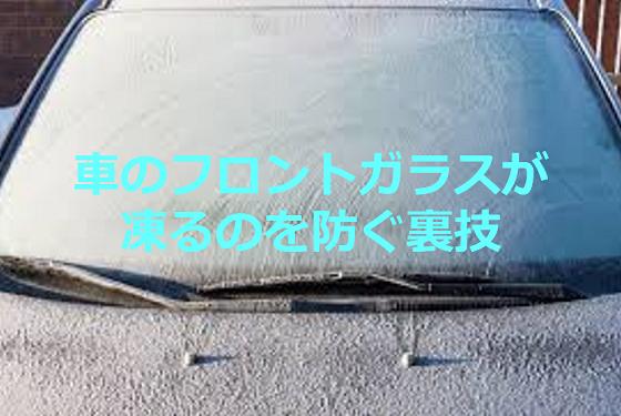 【拡散希望】冬に寒さで車のフロントガラスが凍るのを防ぐ裏技とは!!