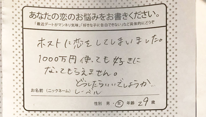 ホストとの恋に悩む相談者への水族館スタッフの回答がネットで話題に!!