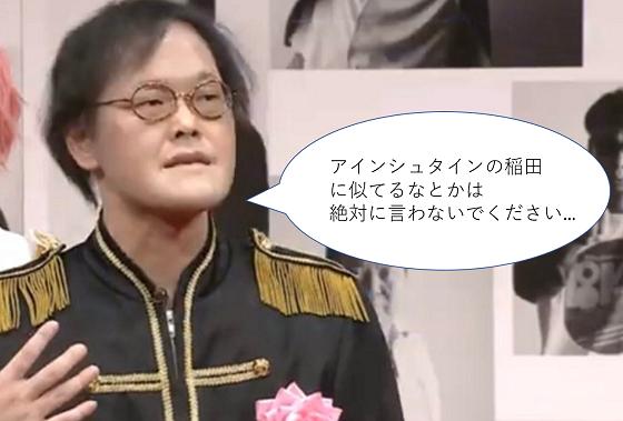アインシュタインの稲田がよしもとのブサイクランキング一位になったときのコメントが素晴らしい!!
