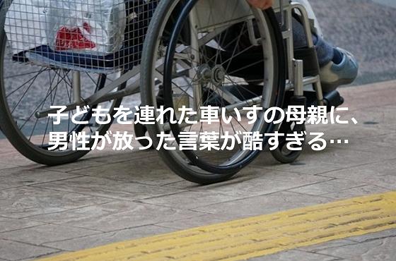 子どもを連れた車いすの母親に、男性が放った言葉に胸を痛める...